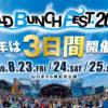 WILD BUNCH FEST 2019(ワイバン)開催決定【情報まとめ版】