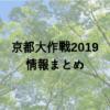 京都大作戦2019 ~倍返しです!喰らいな祭~情報まとめ