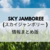 Sky Jamboree(スカイジャンボリー)情報まとめ【長崎】
