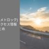 METROCK(メトロック)アクセス情報まとめ【大阪】
