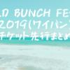 WILD BUNCH FEST 2019(ワイバン)チケット先行まとめ