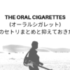 THE ORAL CIGARETTES(オーラルシガレット)のフェスのセトリまとめと聴いておきたい3曲