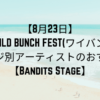 【8月23日】WILD BUNCH FEST(ワイバン)ステージ別アーティストのおすすめ曲【Bandits Stage】
