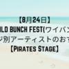 【8月24日】WILD BUNCH FEST(ワイバン)ステージ別アーティストのおすすめ曲【Pirates Stage】