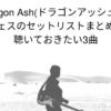 Dragon Ash(ドラゴンアッシュ)のフェスのセットリストまとめと聴いておきたい3曲